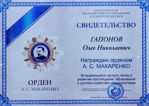 Гапонов О.Н.