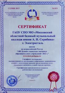 КОЛЛЕДЖ - РЕЕСТР