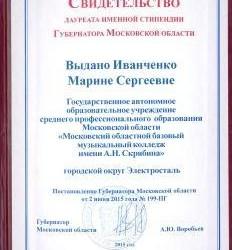 Иванченко М.