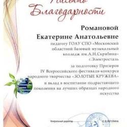 Романова Е.