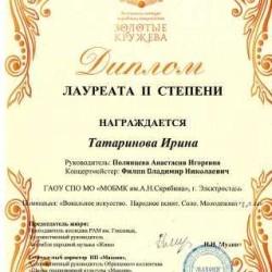 Татаринова И.