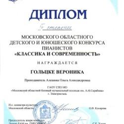 Гольцке В.