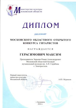 Герасимович М.