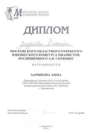 сканирование0076