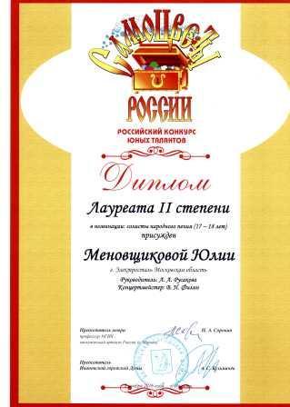 ivanovo-2016-menovshhikova